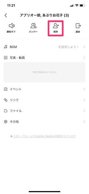 【LINE複数人トーク】招待する方法