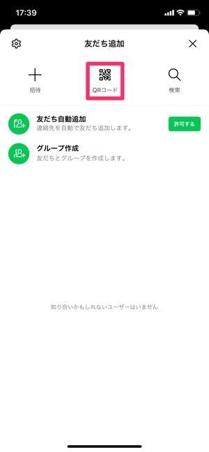 【LINE】ID検索できないときの対処法(QRコード)