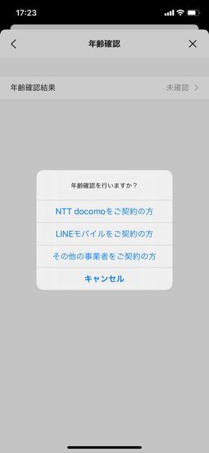 【LINE】ID検索できない(年齢確認)
