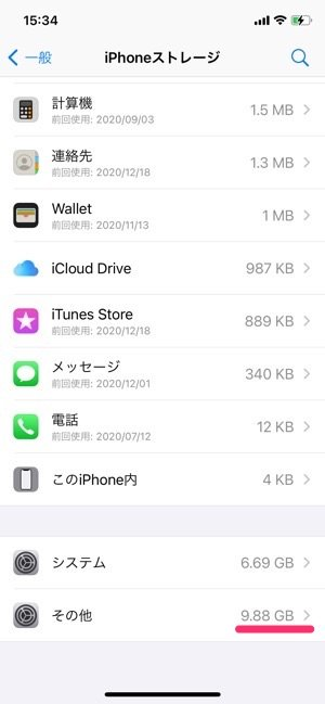 iPhone その他 復元