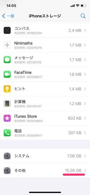 iPhone その他 再起動