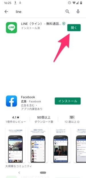 LINE インストール Android