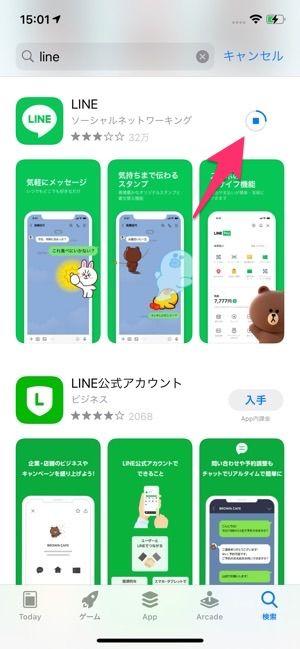LINE インストール iPhone