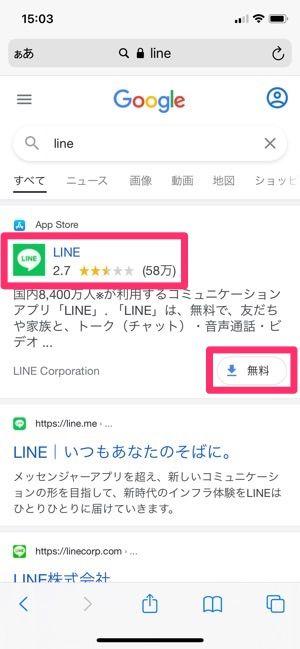 LINE インストール ブラウザ