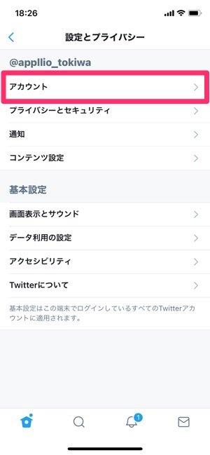 Twitter 公式アプリから解除