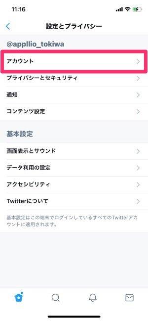 ツイート一括削除 アプリ連携の解除