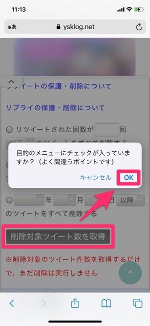 ツイート一括削除 ツイートの一括削除ツール!