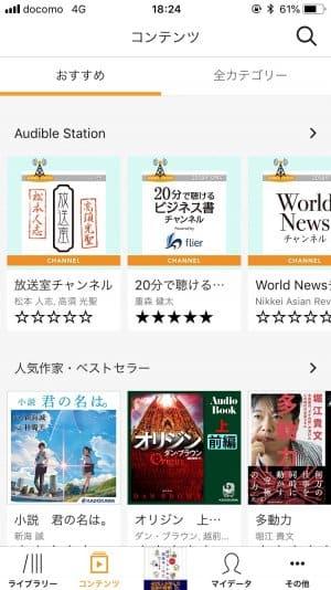 オーディオブック アプリ Audible