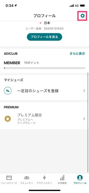 【adidas Running】公開範囲の設定