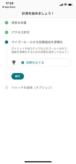 【adidas Running】アカウント登録