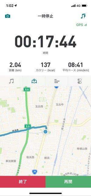 【adidas Running】計測終了