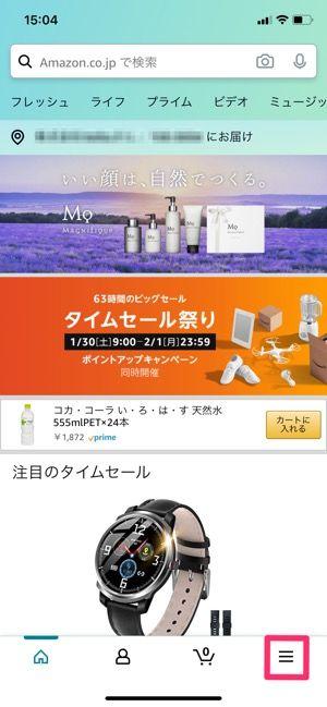 【Amazon】問い合わせ(iOS)