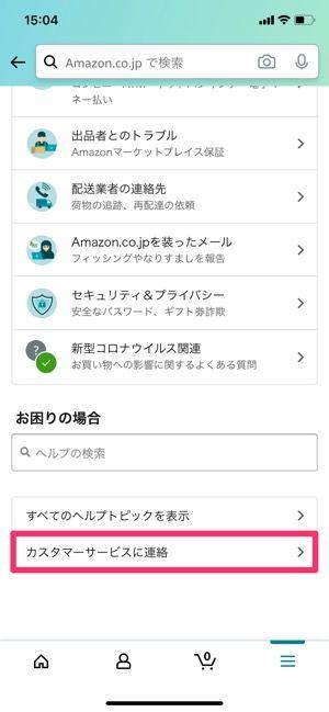 【Amazon】問い合わせ(電話・チャット)
