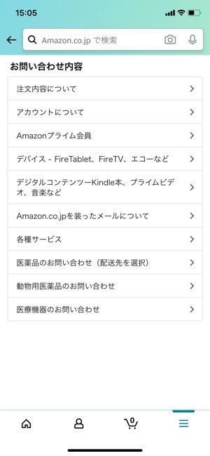 【Amazon】問い合わせ(電話)