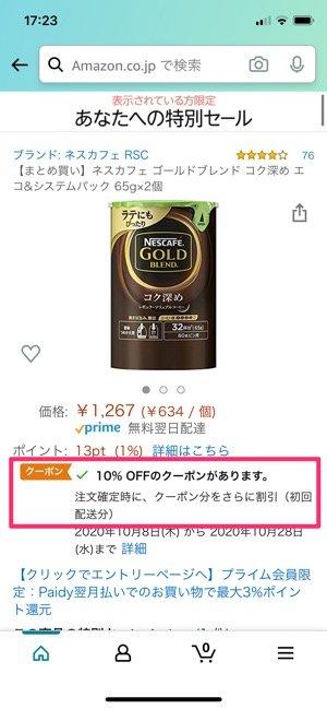 【Amazonクーポン】入手方法(検索)
