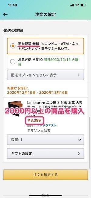 【Amazon】2000円以上の購入で配送料無料