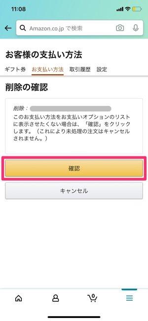 【Amazon】支払い方法を削除
