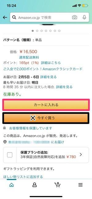 【Amazonポイント】今すぐ買う1-Click注文