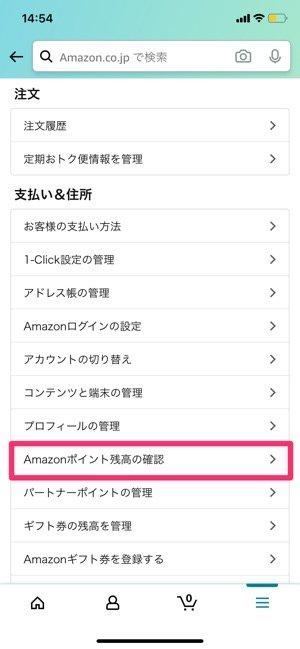 【Amazonポイント】確認方法