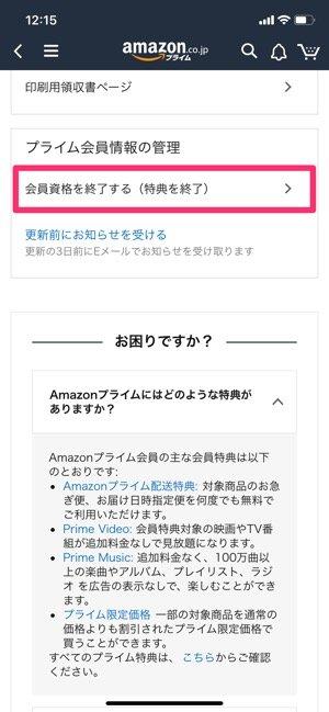 Amazonプライム 解約 アプリ
