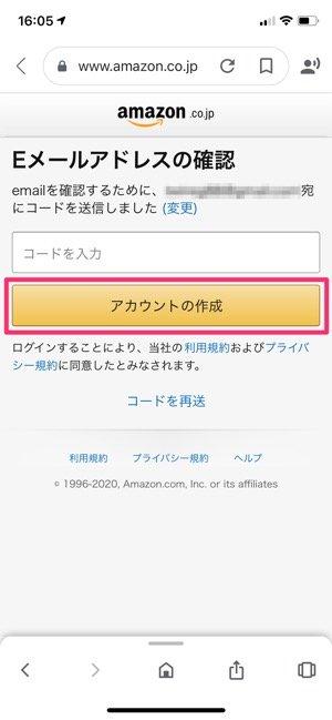 【Amazon Prime Student】登録