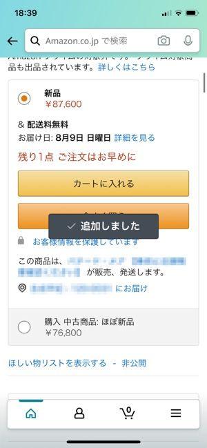 【Amazonタイムセール】ほしい物リストで通知