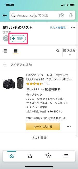 【Amazonタイムセール】ほしい物リストを共有