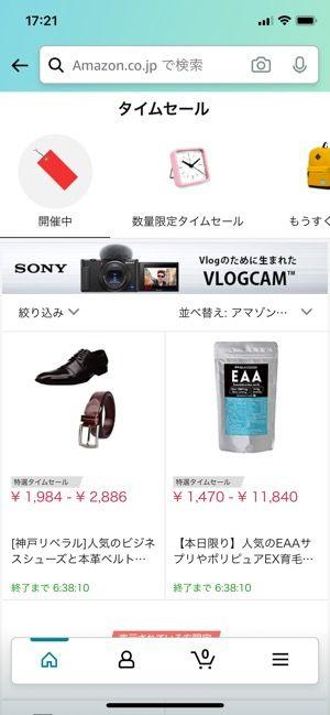 【Amazonタイムセール】特選タイムセール