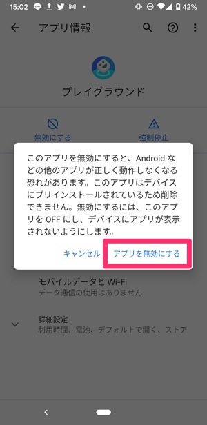 Android アプリ 無効化