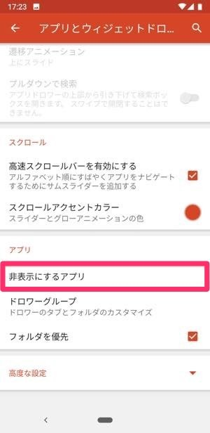 Android アプリ 非表示