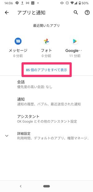 Android アプリ アンインストール