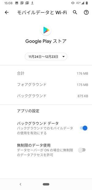 Android 設定アプリからデータ通信量を確認する