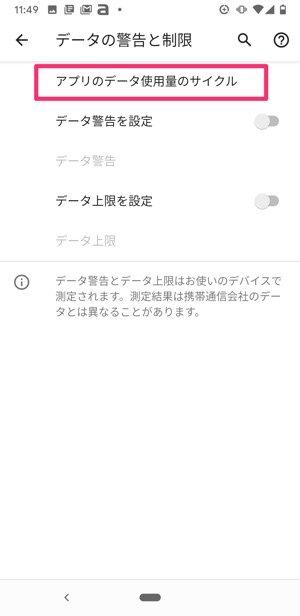 Android 使用サイクルのリセット日を設定する