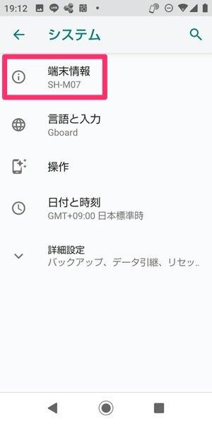 Android 開発者モード オン