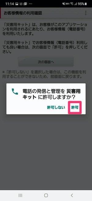 Galaxy 緊急速報メール 受信のオン/オフ
