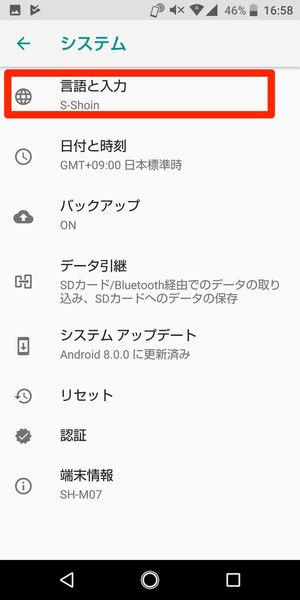 Android キーボード 予測変換 履歴削除