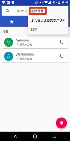 Android 通話履歴 削除 方法