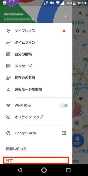 Googleマップ ロケーション履歴 削除