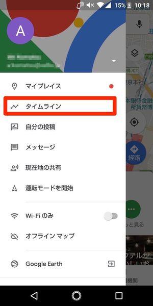 ロケーション(タイムライン)履歴 削除 Google Maps