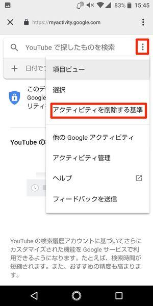 youtube 検索履歴 一括削除