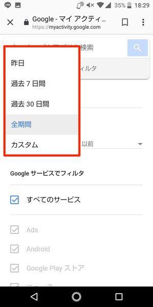 アクティビティ管理 Android