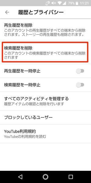 YouTube 検索履歴 削除