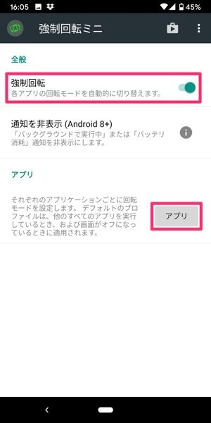 Androidスマホ 画面回転アプリ 強制回転ミニ