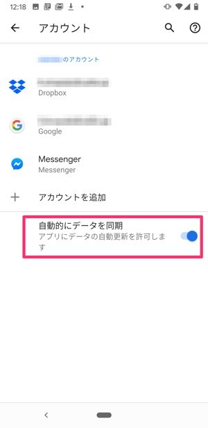 Android データ通信量の節約 自動同期のオフ