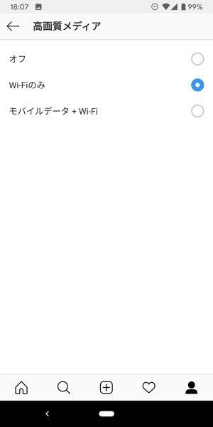 Android データ通信量の節約 アプリごとに設定