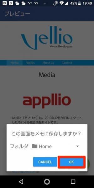 Androidスマホでスクリーンショット