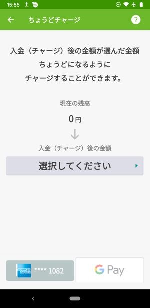 Android モバイルSuica 入金