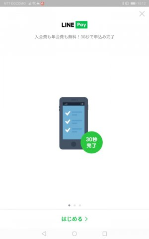 Androidタブレット LINE LINE Pay