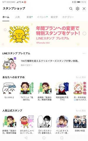 Androidタブレット LINE スタンプショップ