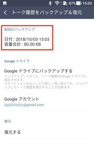 LINE:Googleドライブにバックアップされたトーク履歴の日付・合計容量